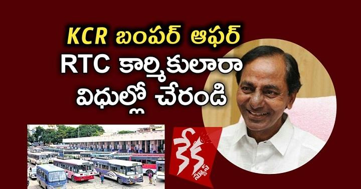 TS RTC KCR KEKANEWS
