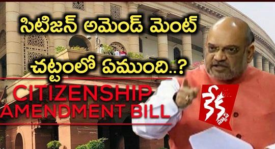 Citizenship Amendment Act AmitShah Kekanews