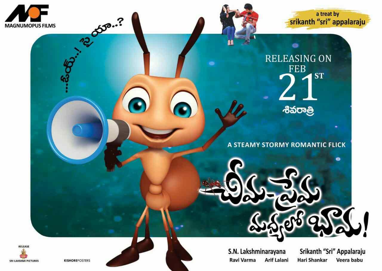 Movie Review: Cheema, Prema, Madhyalo Bhama!