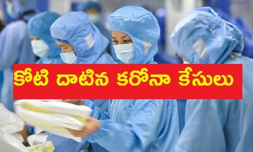 corona cases crosses 1 crore mark across world wide