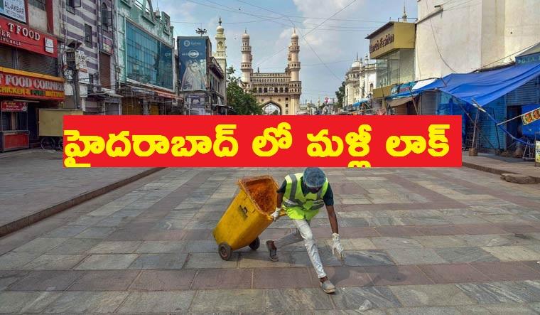 Lock Down 2 in Hyderabad