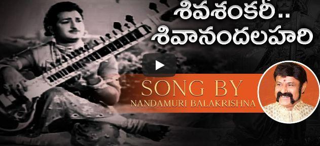 ShivaShanakari Song By Balakrishna